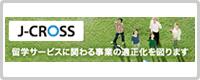 J-CROSS