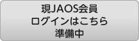 JAOS会員ログイン
