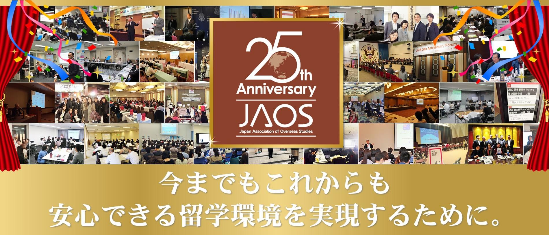 JAOS設立25周年